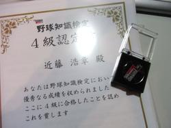 20120203yakyuu