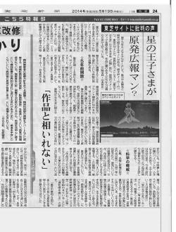 Tokyo_np20140519_2