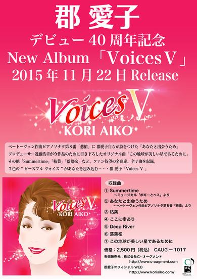 Voices5_tirashibl