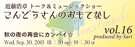 Omotenashi16_web